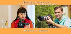 свадебный фотограф и видеооператор Киев