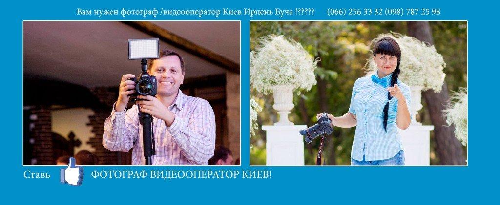 svadebnyj fotograf videooperator kiev Marina Bezdol'naja Artem Bezdol'nyj