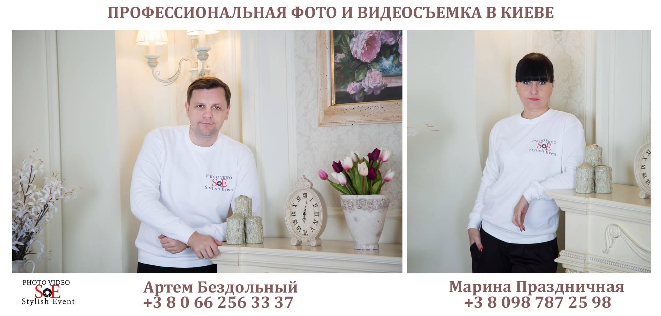 Артем Бездольный фотограф Марина Праздничная видеооператор