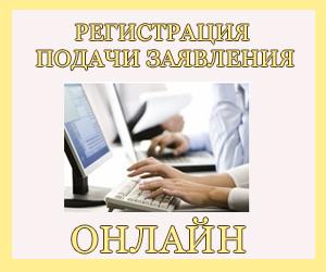 рагистрация заявления онлайн