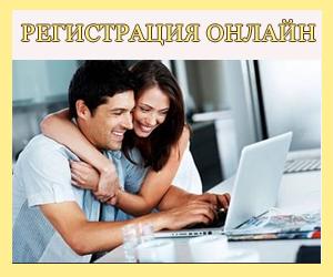 рагистрация онлайн