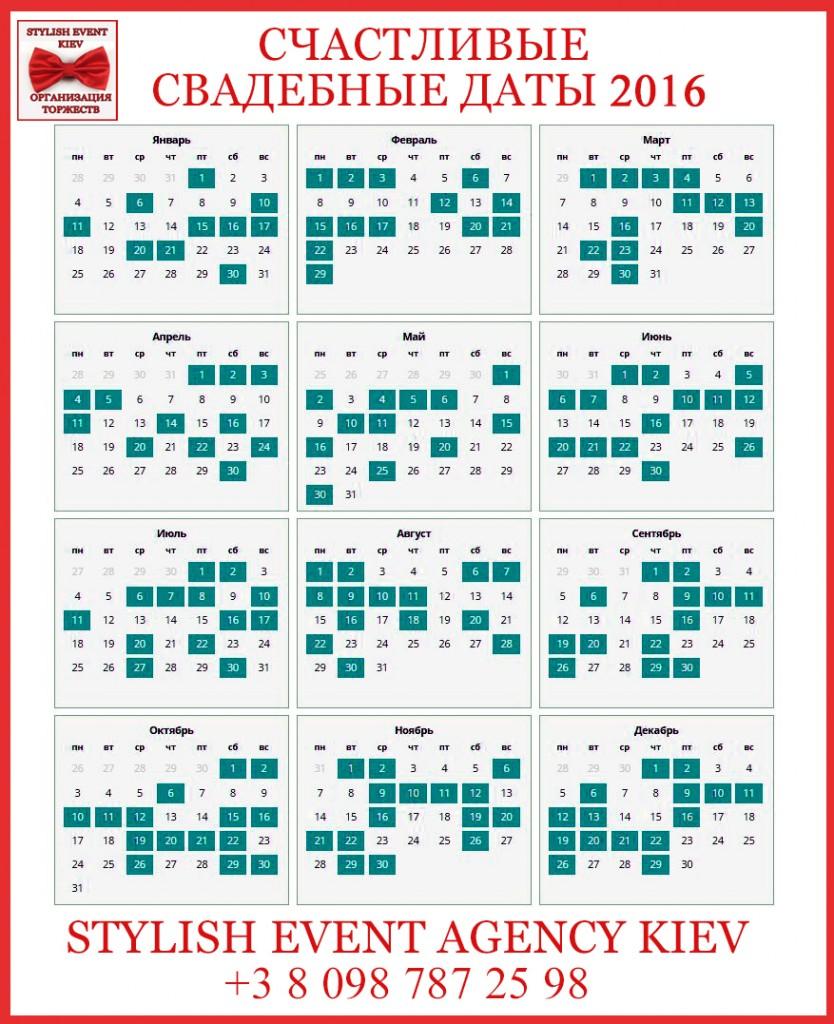 благоприятные дни для свадьбы календарь