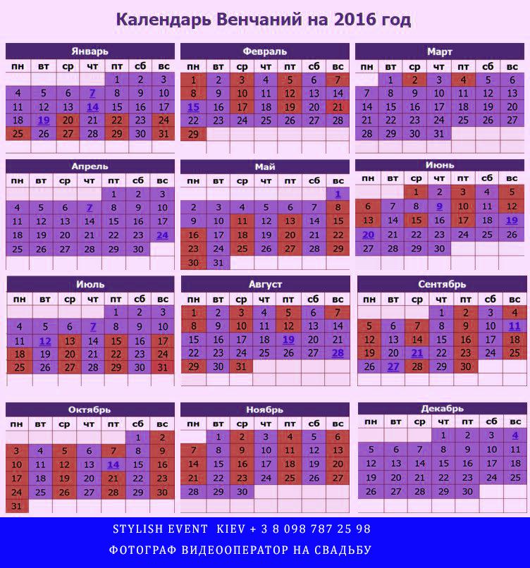 календарь венчаний на 2016