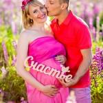 позы для фотосессии беременной фотосессия для беременных киев люпины мужем дочкой
