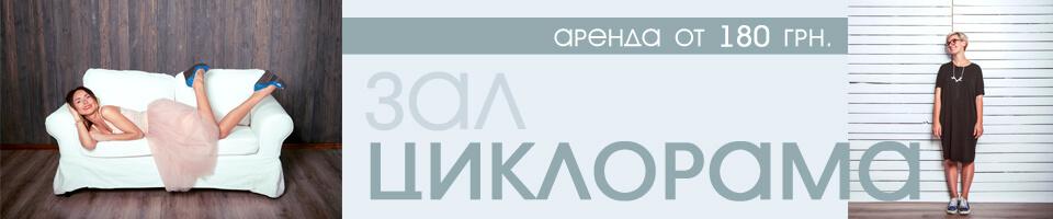 arenda-fotostudii-v-kieve-_-fotostudija-zhjoltyj-krolik-v-kieve-1