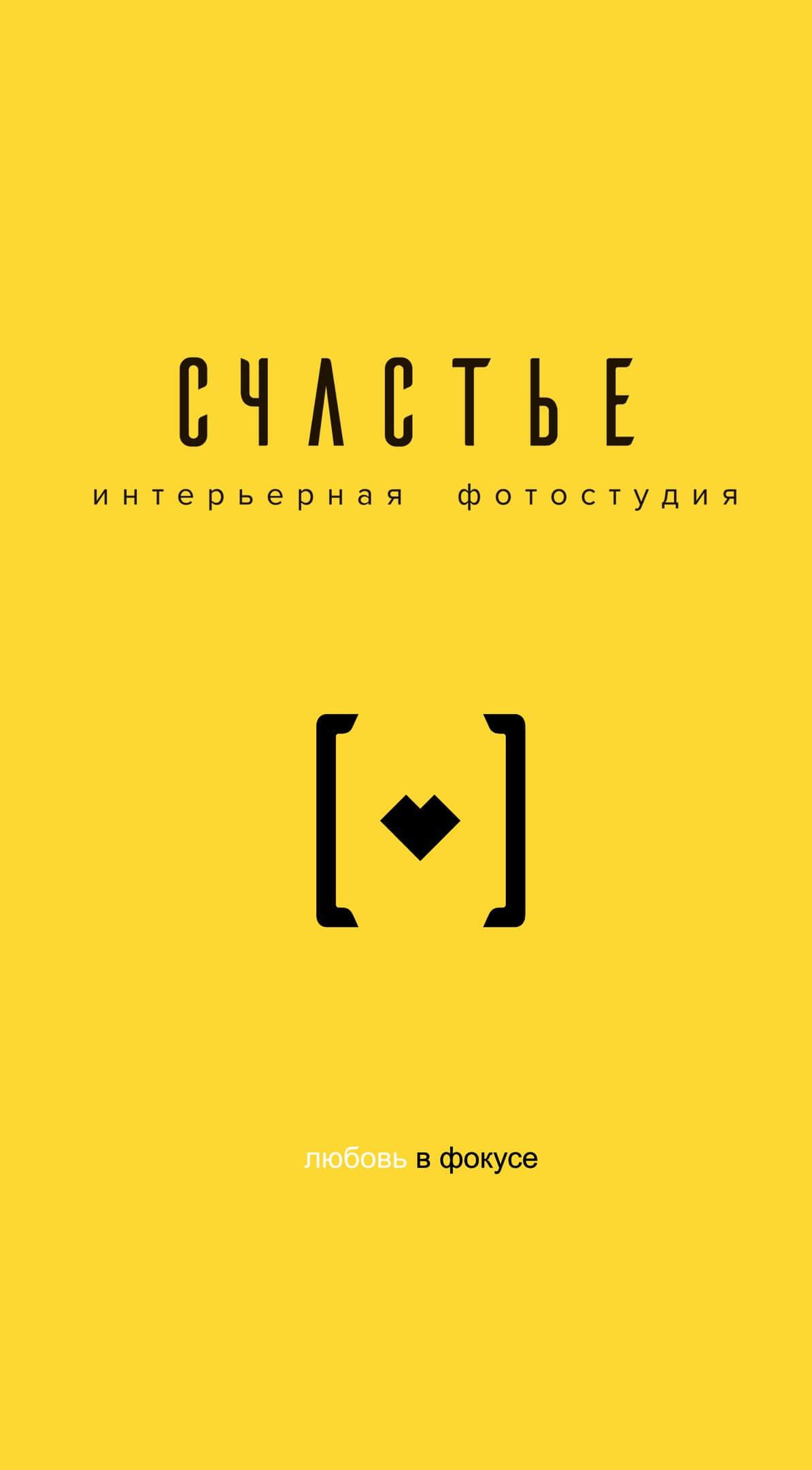 fotostudija-schaste-kiev-biznes-portret-fotograf-dlja-zhenskaja-muzhskaja-detskaja-fotosessija-modelnaja-love-story-beremennost-8