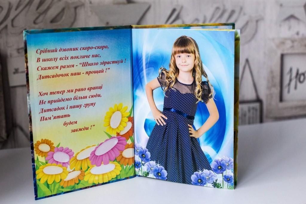 Fotos#emka vypusknyh al'bomov v detskom sadu Kiev. Zakazat' al'bom na vypusknoj v detskom sadu (1)