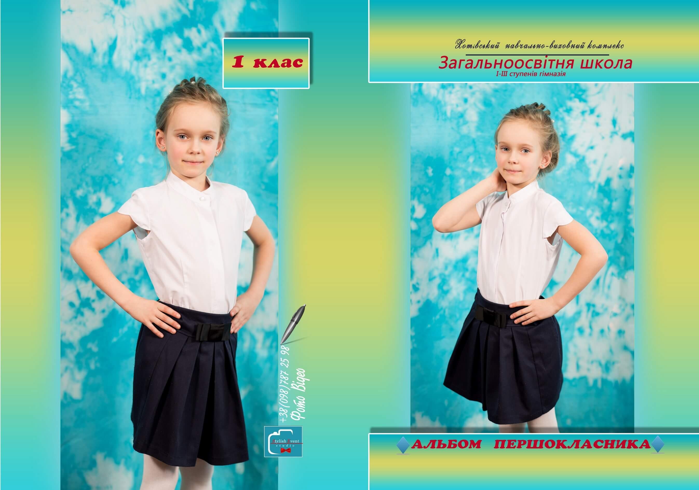 Альбомы для первого класса. Выпускные альбомы для младших классов